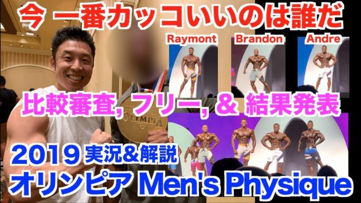 【フィジーク】オリンピアで世界で一番カッコいい男決定。ブランドンは連覇なるか?衝撃の結果発表です。