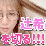 【イメチェン】辻希美、念願の美容院へ