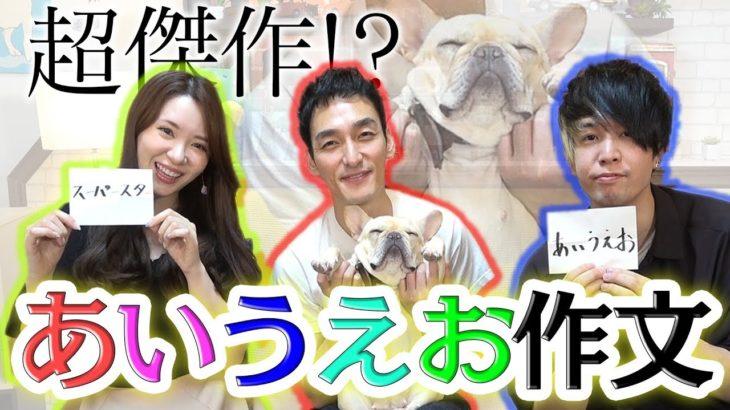 スーパースターのあいうえお!【みきぽん・カイトコラボ!】
