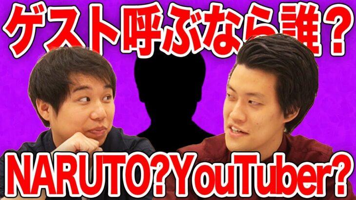 【質問】1人目のゲストを呼ぶならNARUTO?YouTuber?せいやの地元の@@!?【霜降り明星】