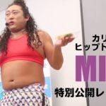 予約3年待ちのヒップトレーナー・MICOの特別公開レッスン!わずか10分で驚きのヒップアップ効果が?!
