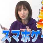 夏菜のゲーム実況 第4弾 今回はスマホでRPG!