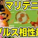 【マリテニ64】ダブルスの相性が最も悪い漫才コンビのプレイ動画【霜降り明星】