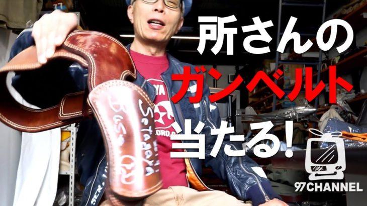 【年末じゃんぼ企画】所さん愛用のガンベルトが当たる! 97チャンネル・プレゼントキャンペーン