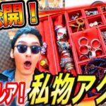 【初公開】草彅剛のアクセサリーBOXの中身お見せします!