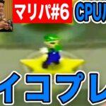 【ラスト衝撃】CPUルイージありえへんサイコプレイで大激怒マリパ#6【霜降り明星】