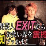 【EXIT】緊急告知ブッかま‼︎