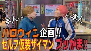 【ハロウィン企画】EXITが渋谷で自身の仮装して漫才したらどうなるか検証‼︎