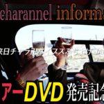 【EXIT】単独ツアーDVD発売‼︎ 詳細動画ブッかま‼︎