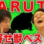 【NARUTO】口寄せ獣Best3オオハマグリ・猿魔愛を語る【霜降り明星】