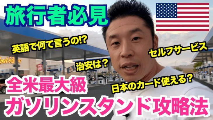 【全米最大】セルフ?英語で何て言う?アメリカでガソリンスタンドの使い方を徹底攻略します。ご安心下さい。
