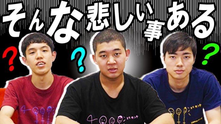 【四千頭身】視聴者投稿企画始動!『そんな悲しいことある?』【コント】