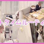【リアル】初めてのナイトタイムルーティーン