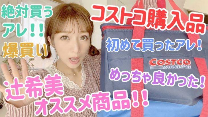 【大量】コストコ購入品紹介