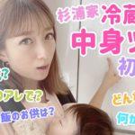 【初公開】杉浦家の冷蔵庫の中身&収納法紹介