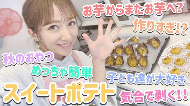 【簡単】辻ちゃん特製~スイートポテトの作り方~