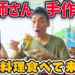 【草彅剛の休日に密着】絶品漁師飯!インスタ映えする定食を食べ歩き!