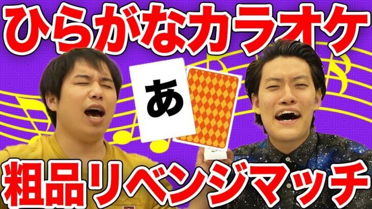 【ひらがなカラオケ】「お」から始まる名曲ソングは?粗品リベンジマッチ【霜降り明星】