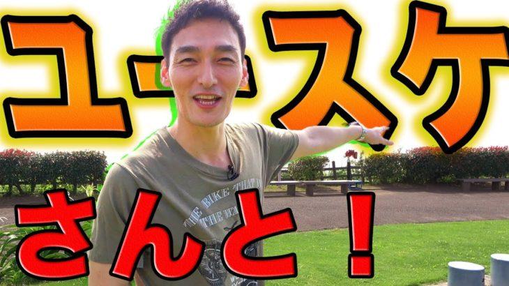 【ぷっすまについて!?】草彅剛の休日に密着!!!