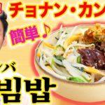 チョナンカン登場!韓国語で簡単激ウマ「ビビンバ」作ります!【つよぽんオリジナル料理】