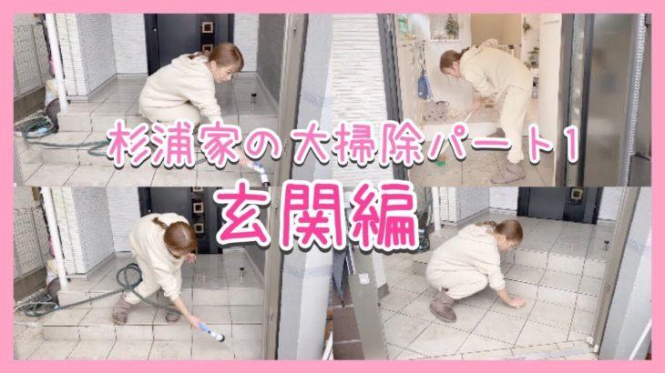 【第1弾】杉浦家の年末大掃除~玄関編~
