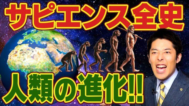 【サピエンス全史①】〜1200万部突破の世界的ベストセラーを世界一わかりやすく解説〜