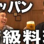 【モッパン】ゴチみたいな高級料理食べますせいや酒飲み開始【霜降り明星】17/30