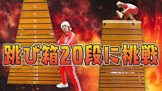【超巨大】カジサックが跳び箱20段に挑戦