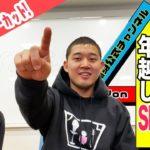 【四千頭身】年越しカウントダウン!2019→2020