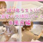 【第2弾】杉浦家の年末大掃除~お風呂編&2019年締めコメントあり~