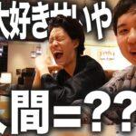 【酒好き】せいや「人間=? ? ? 」ヤバ哲学語る【霜降り明星】23/30