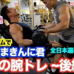 【上腕二頭筋】肘に負担なく効きまくる2種目を徹底解説。ボディビル全日本選手権9連覇&世界選手権チャンピオンの鈴木雅選手と上腕二頭筋を追い込む後編です。衝撃のラストも必見です。