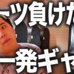 【ダーツ】301対決せいやの顔が@@過ぎる回【霜降り明星】22/30