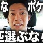 【激論】好きなポケモン3匹選ぶなら何?【霜降り明星】12/30