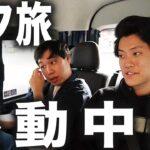 【オフ旅】出発早々粗品の@@で移動中断する【霜降り明星】6/30