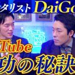 【DaiGo×中田敦彦】〜心理学でYouTubeヒットの法則を徹底分析!〜