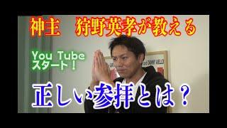 狩野英孝【公式】EIKO!GO!!スタート!初詣に行く前に必見!正しい参拝方法