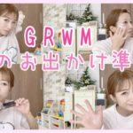 【GRWM】朝のお出かけ準備