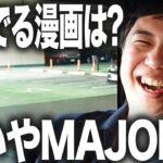 【漫画】MAJOR瀬戸の花嫁カイジ読んでる漫画語ります【霜降り明星】8/30