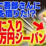 NYで吾郎さんにお金を借りて購入!〇〇万円のお気に入り高級ジーパンを紹介します!!