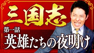 【三国志①】英雄たちの夜明け 〜ついに授業リクエストNo.1の超大作〜