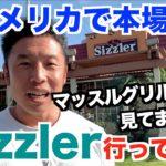 【本場】本場アメリカのSizzlerは一体どんな所なのか!?忖度なしで日本とアメリカを徹底比較です。