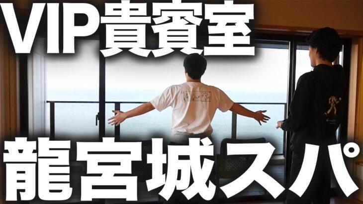 【龍宮城スパ】VIP貴賓室がヤバすぎせいや開放感で@@に…【霜降り明星】13/30