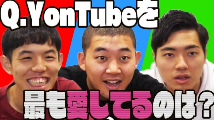 【四千頭身】YonTubeを1番愛してるのは?【クイズ】