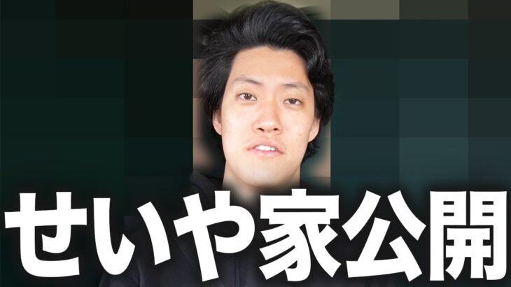 【突撃】YouTube初公開せいやルームツアーで@@発見!?【霜降り明星】1/30