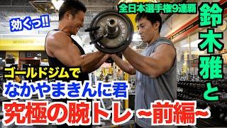 【上腕二頭筋】こんなに効くのか!?ボディビル全日本選手権&世界選手権チャンピオンの鈴木雅選手とアームカールで究極に上腕二頭筋を追い込む方法です。効き過ぎ注意です。