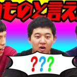 【四千頭身】民主主義ゲーム〜いや、おまけの方が長いんかい〜【3人協力