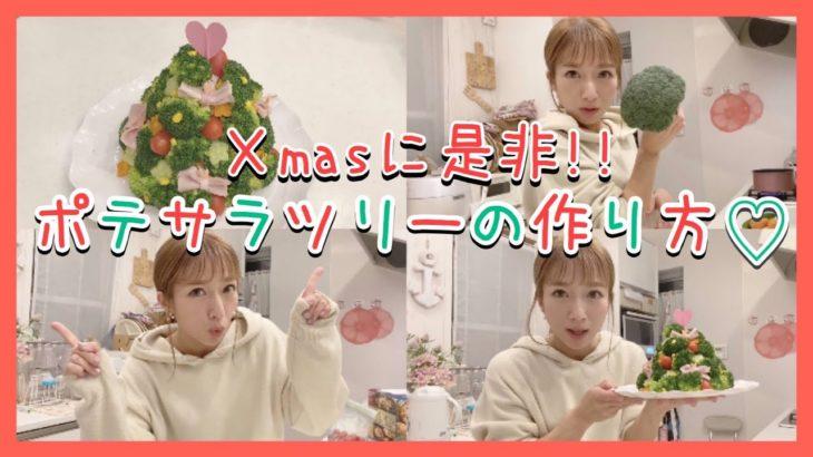【簡単可愛い】クリスマスポテトサラダツリー