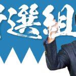 【モンスト】激獣神祭で新モンスター「アベル」を狙っていたら…!?