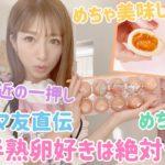 【激ウマ】煮卵の作り方